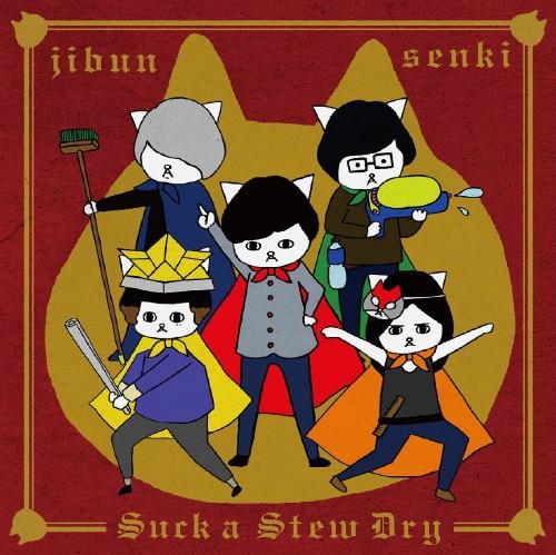 【中古】ジブンセンキ/Suck a Stew Dry