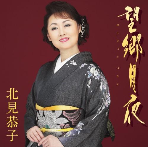 【中古】望郷月夜/女のとまり木/北見恭子
