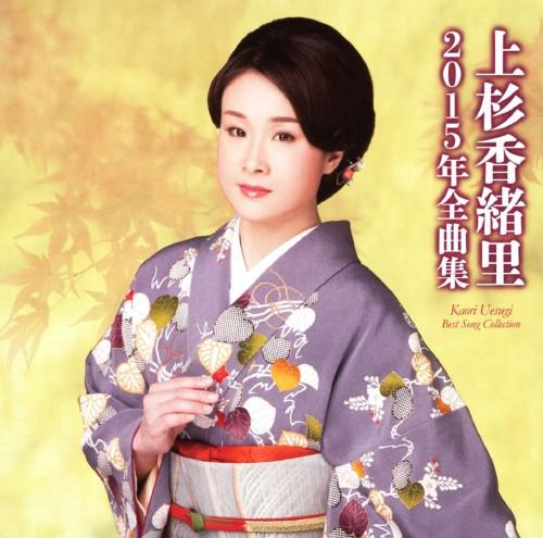 【中古】上杉香緒里2015年全曲集/上杉香緒里