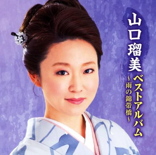 【中古】山口瑠美ベストアルバム〜雨の錦帯橋〜/山口瑠美