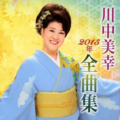 【中古】川中美幸2015年全曲集/川中美幸