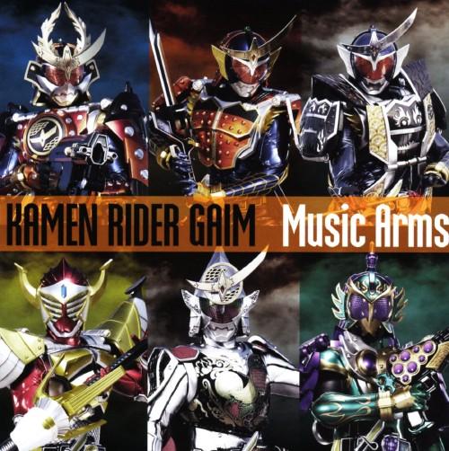 【中古】仮面ライダー鎧武 Music Arms/仮面ライダー