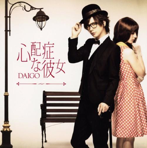 【中古】CHANGE!!/心配症な彼女(初回限定盤B)(DVD付)/DAIGO