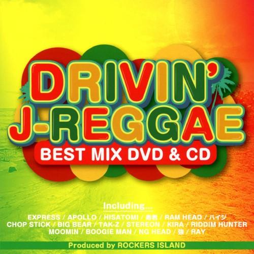 【中古】DRIVIN'J−REGGAE BEST MIX(DVD付)/オムニバス