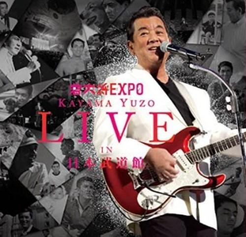 【中古】若大将EXPO〜夢に向かって いま〜加山雄三 LIVE in 日本武道館(DVD付)/加山雄三
