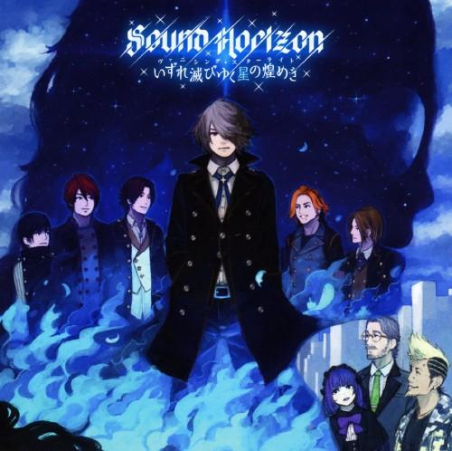 【中古】ヴァニシング・スターライト(期間限定盤)/Sound Horizon