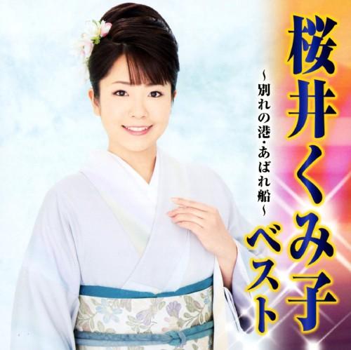 【中古】桜井くみ子 ベスト〜別れの港・あばれ船〜/桜井くみ子
