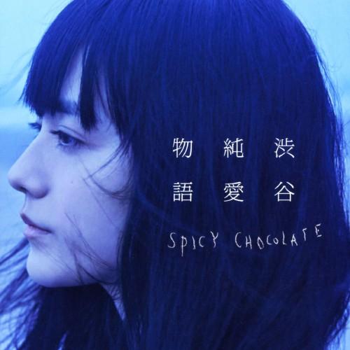 【中古】渋谷純愛物語/SPICY CHOCOLATE