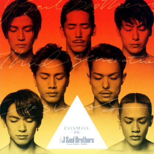 【中古】C.O.S.M.O.S.〜秋桜〜/三代目 J Soul Brothers from EXILE TRIBE