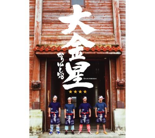 【中古】大金星(初回限定盤)(DVD付)/かりゆし58