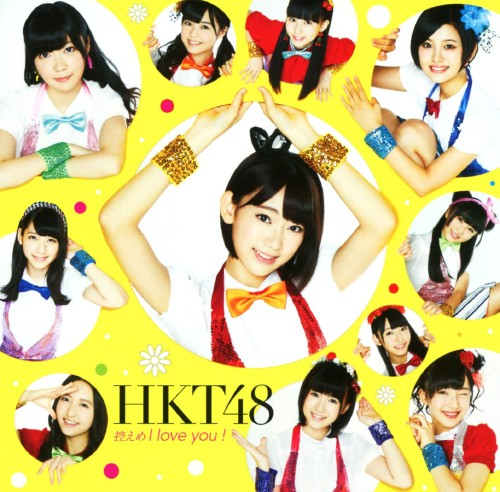【中古】控えめI love you !(DVD付)(Type−B)/HKT48