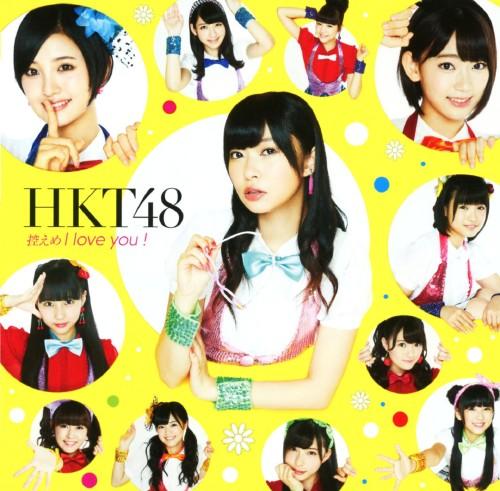 【中古】控えめI love you !(DVD付)(Type−C)/HKT48
