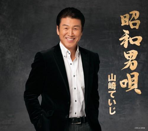 【中古】昭和男唄 スペシャルパッケージ/山崎ていじ