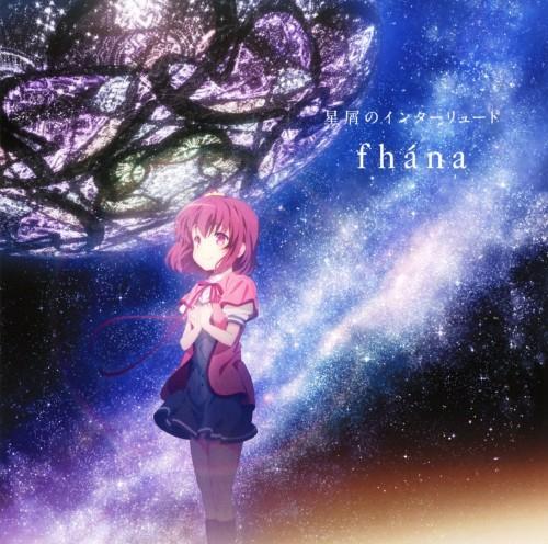【中古】星屑のインターリュード/fhana