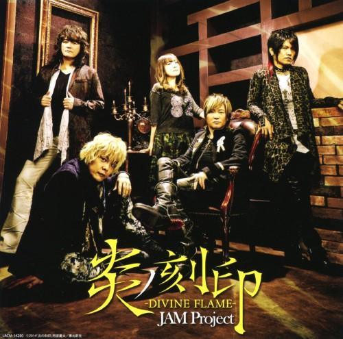 【中古】炎ノ刻印−DIVINE FLAME−/JAM Project