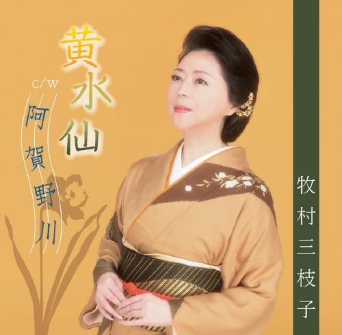 【中古】黄水仙/阿賀野川/牧村三枝子