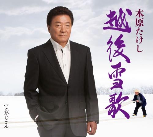 【中古】越後雪歌/おやじさん/木原たけし