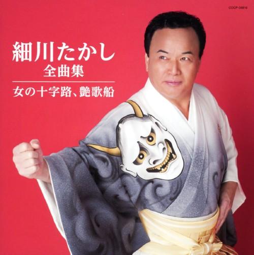 【中古】細川たかし全曲集 女の十字路〜艶歌船/細川たかし