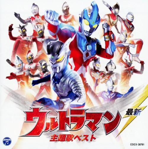 【中古】最新 ウルトラマン 主題歌ベスト/ウルトラマン