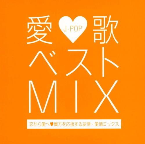 【中古】愛歌 ベスト MIX−恋から愛へ貴方を応援する友情・愛情ミックス−/オムニバス