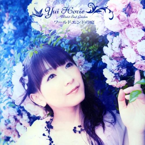 【中古】ワールドエンドの庭(BLUE)(初回限定盤)/堀江由衣