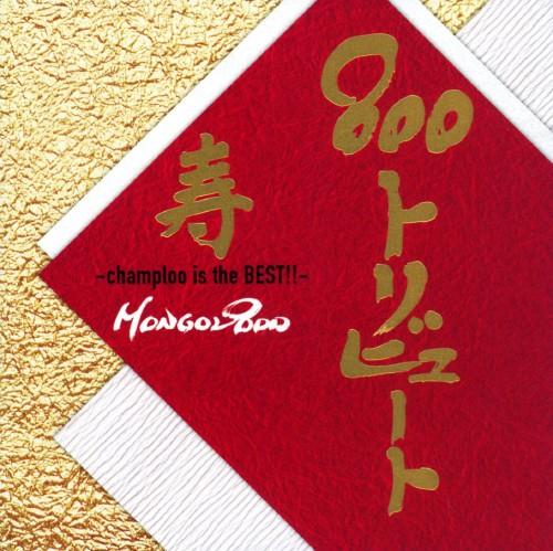 【中古】800TRIBUTE−champloo is the BEST!!−/オムニバス