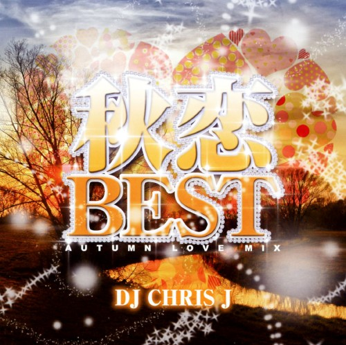 【中古】秋恋BEST−AUTUMN LOVE MIX−mixed by DJ CHRIS J/DJ CHRIS J