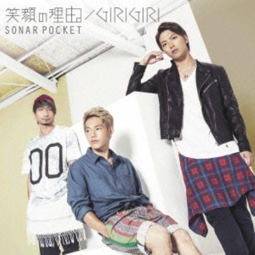 【中古】笑顔の理由。/GIRIGIRI(初回生産限定盤A)(DVD付)/Sonar Pocket