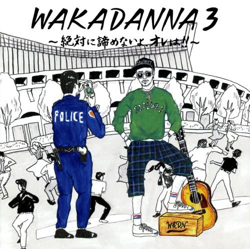 【中古】WAKADANNA 3〜絶対に諦めないよ、オレは!!〜/若旦那