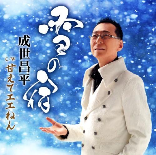 【中古】雪の宿/甘えてエエねん/成世昌平