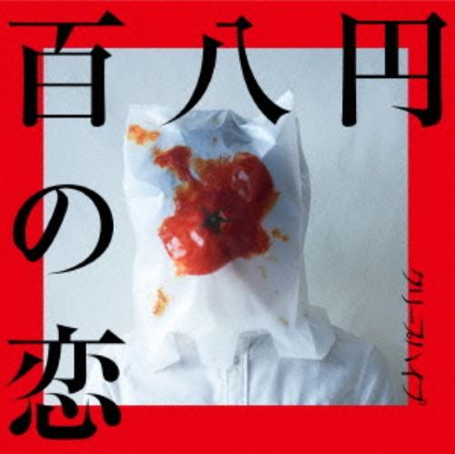 【中古】百八円の恋(初回限定盤)(DVD付)/クリープハイプ