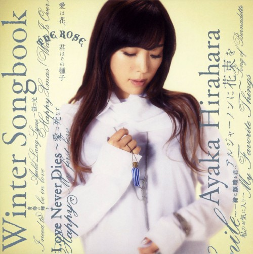【中古】Winter Songbook/平原綾香