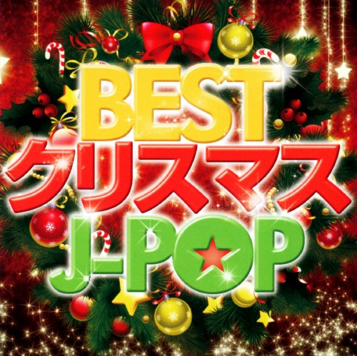 【中古】BEST クリスマス J−POP mixed by DJ Terrace/DJ Terrace