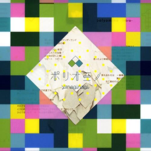 【中古】ポリオミノ(初回限定盤)(2CD+ブルーレイ)/やなぎなぎ
