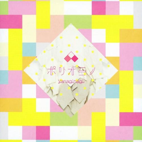 【中古】ポリオミノ/やなぎなぎ