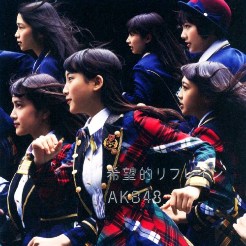 【中古】希望的リフレイン(DVD付)(Type−B)/AKB48