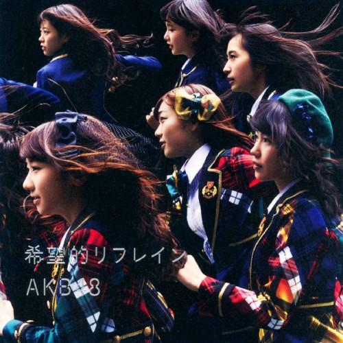 【中古】希望的リフレイン(DVD付)(Type−C)/AKB48
