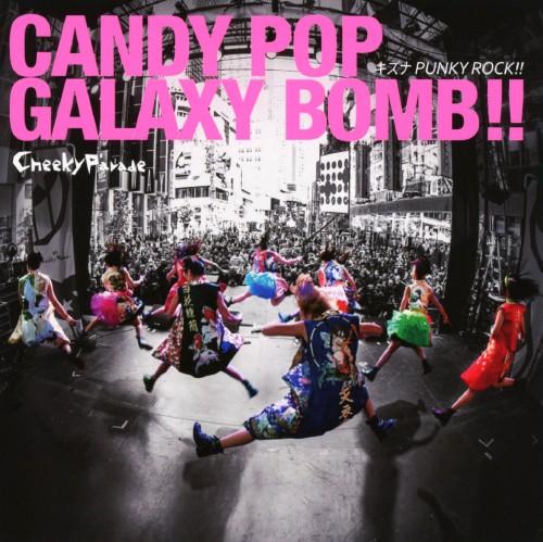 【中古】CANDY POP GALAXY BOMB!!/キズナPUNKY ROCK!!(ブルーレイ付)/Cheeky Parade