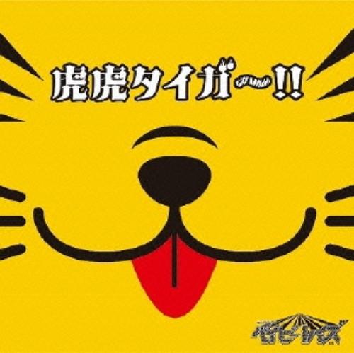 【中古】虎虎タイガー!!(初回限定盤C)(DVD付)/ベイビーレイズ