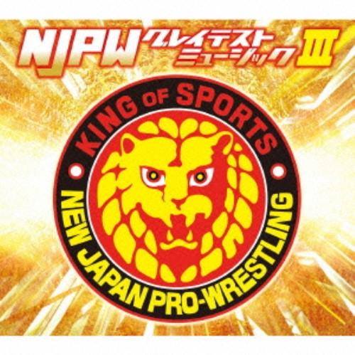 【中古】新日本プロレスリング NJPWグレイテストミュージックIII/新日本プロレス