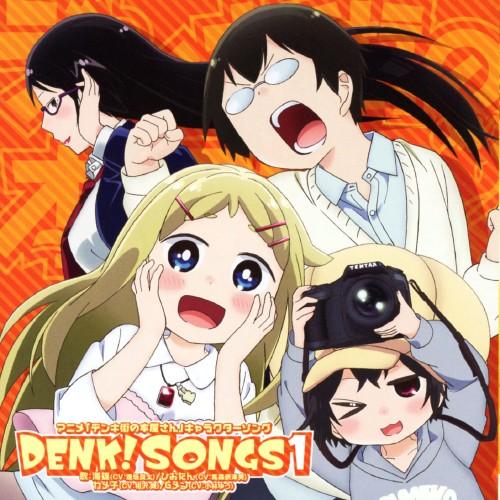 【中古】デンキ街の本屋さんキャラクターソングCD DENK!SONGS1/オムニバス