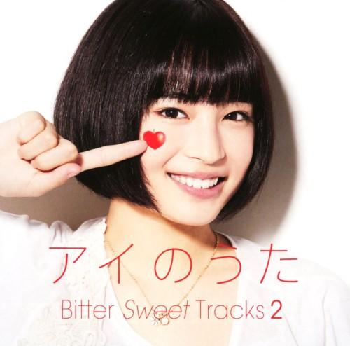 【中古】アイのうた Bitter Sweet Tracks 2→mixed by Q;indivi+/Q;indivi+