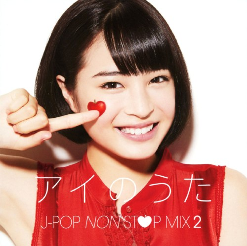 【中古】アイのうた J−POP NON STOP MIX.2→Mixed by DJ FUMI★YEAH!/DJ FUMI★YEAH!