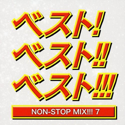 【中古】ベスト!ベスト!!ベスト!!! NON STOP MIX!!!7 Mixed by DJ HIROKI/DJ HIROKI