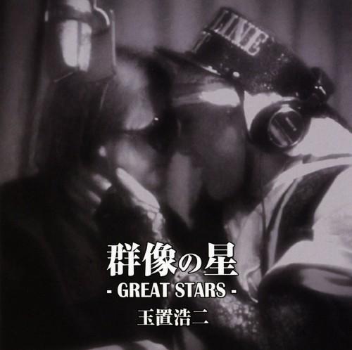 【中古】群像の星/玉置浩二