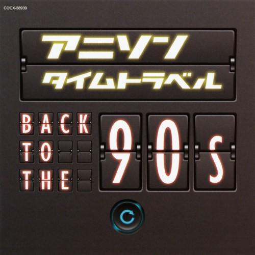 【中古】アニソンタイムトラベル〜Back to the 90s〜/オムニバス