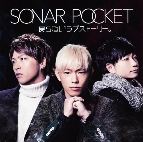【中古】戻らないラブストーリー。/Sonar Pocket