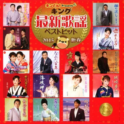 【中古】キング最新歌謡ベストヒット2015新春!/オムニバス