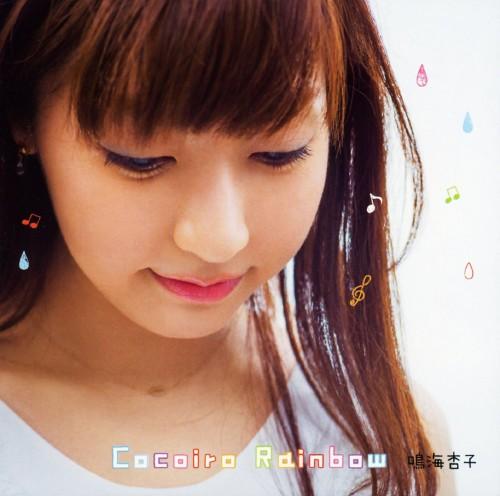 【中古】Cocoiro Rainbow/鳴海杏子