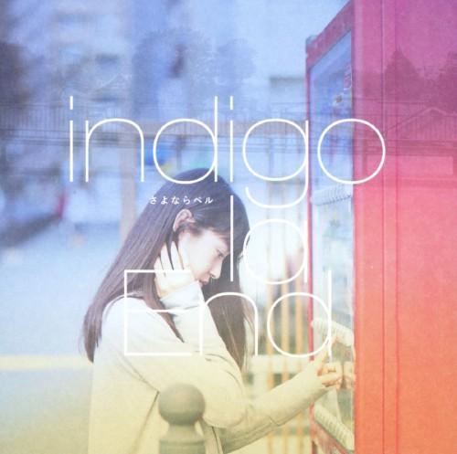 【中古】さよならベル/indigo la End